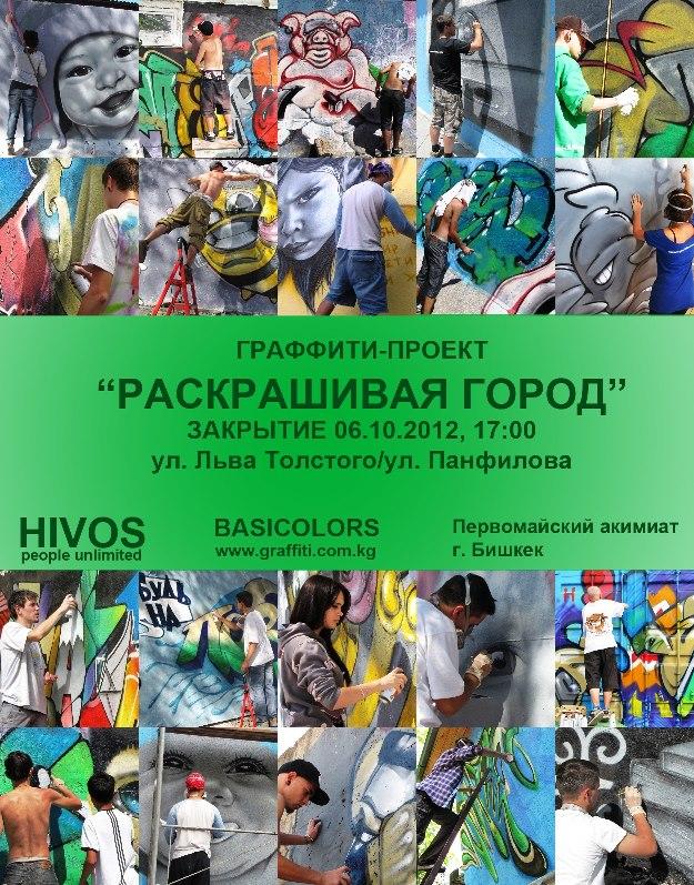 Graffiti Festival Bischkek, Kirgisistan 2012 - Plakat